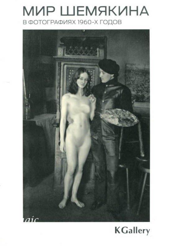 Мир Шемякина в фотографиях 1960-х годов. Каталог выставки