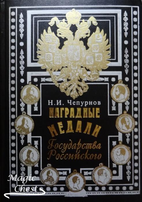 Наградные медали государства Российского, 2000 г.