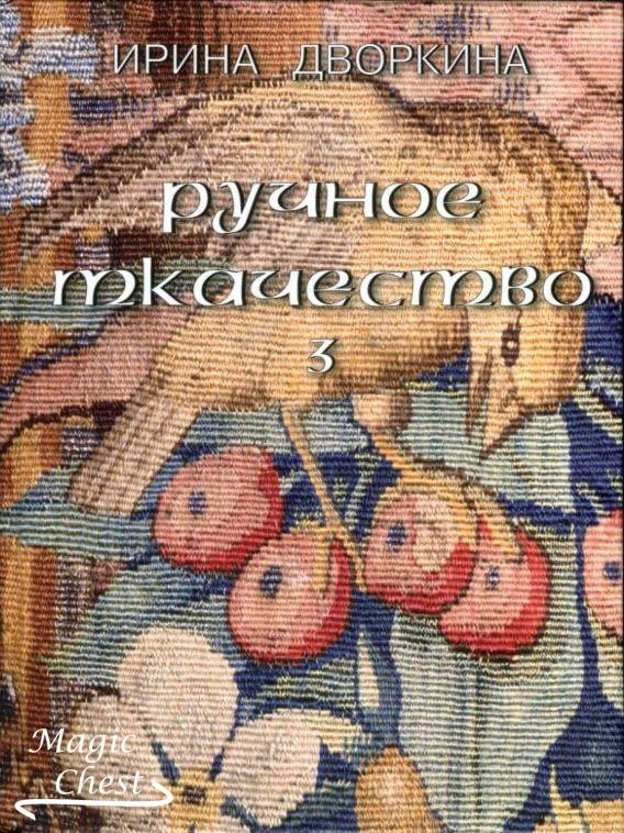 Ручное ткачество. Практика, история, современность. т. 3