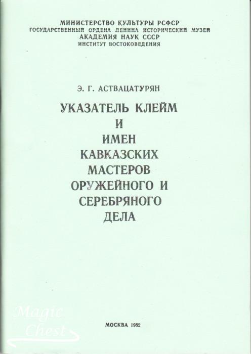 Указатель клейм и имен кавказских мастеров оружейного и серебряного дела Ксерокс