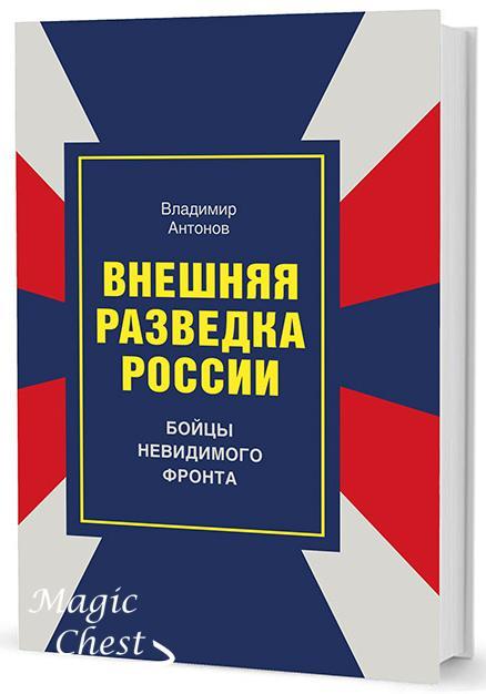 Внешняя разведка России: Бойцы невидимого фронта