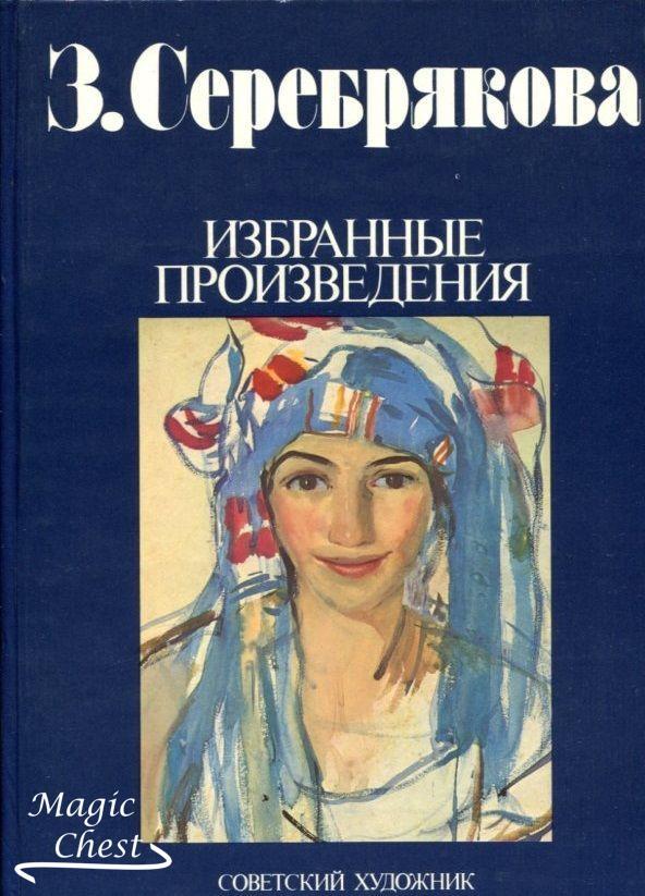 З. Серебрякова. Избранные произведения