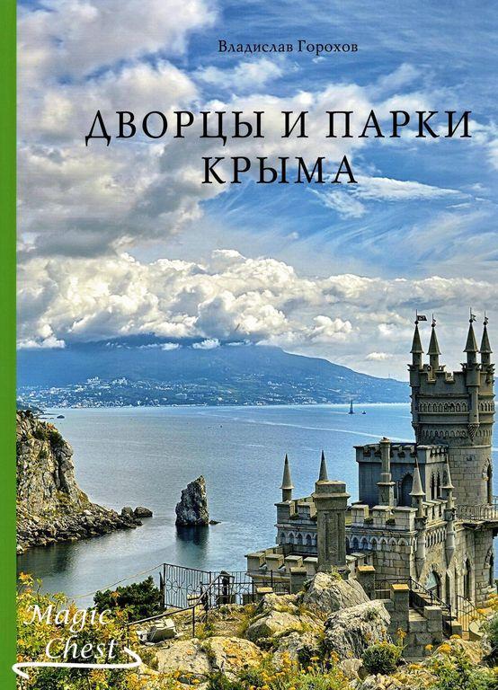 Дворцы и парки Крыма