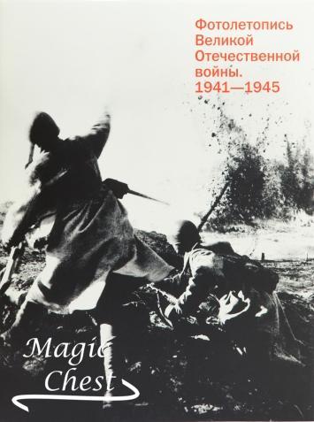 Фотолетопись Великой Отечественной войны
