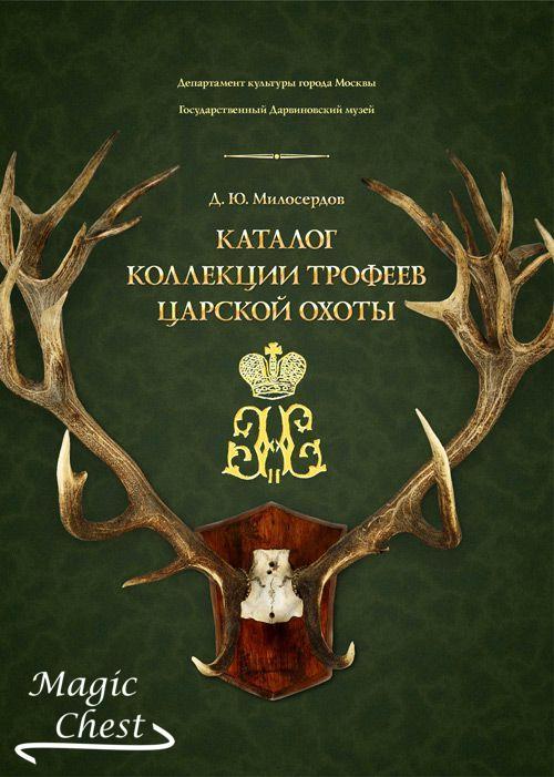 Каталог коллекции трофеев царской охоты Государственного Дарвиновского музея