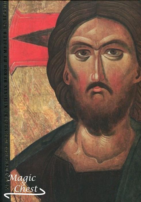 Христианское искусство XIII-XIX веков из музеев Болгарии
