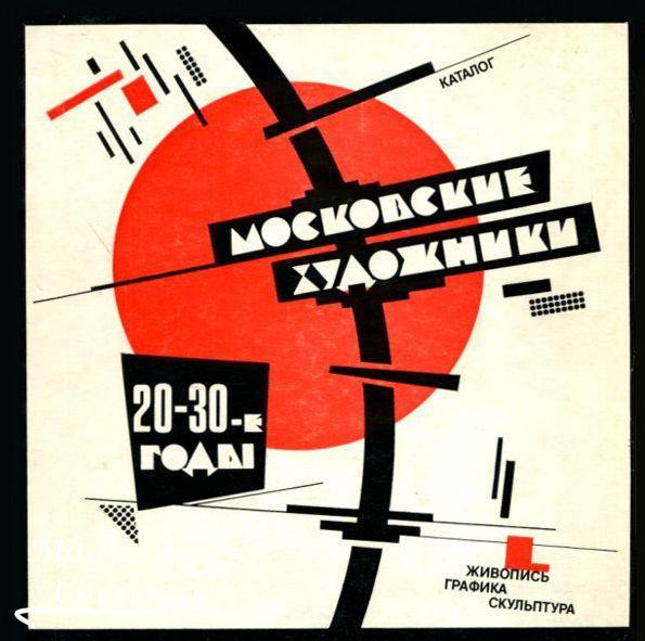Московские художники. 20 – 30-е годы. Каталог. Живопись, графика, скульптура