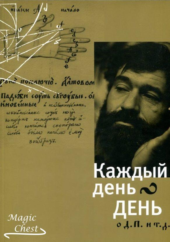 О художнике Дмитрие Плавинском. Каждый день — ДЕНЬ
