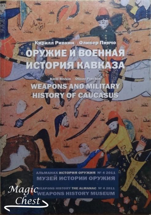 Оружие и военная история Кавказа