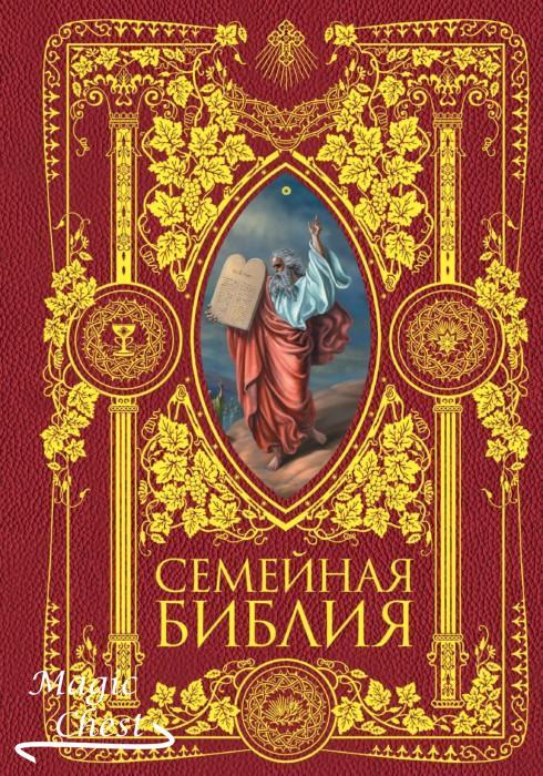 Semeynaya_bibliya_krasnaya_2017