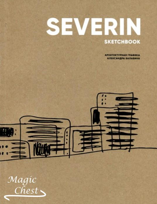 Severin Sketchbook: Архитектурная графика Александра Балабина