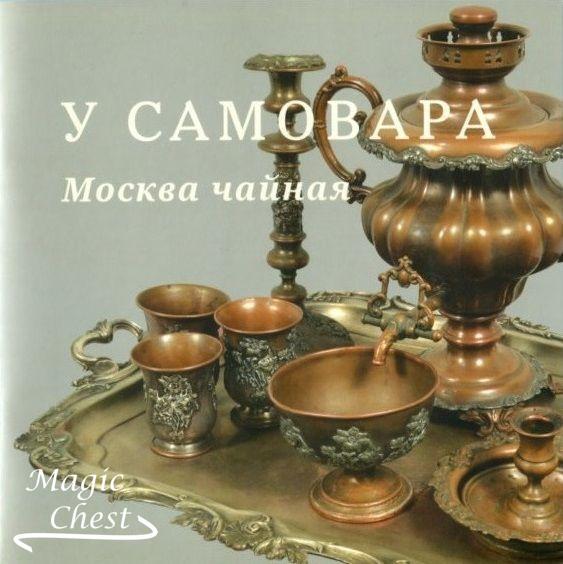 У самовара. Москва чайная