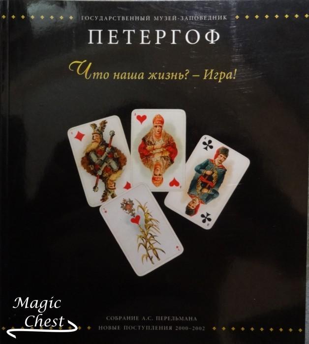 Что наша жизнь? — Игра! Каталог игральных карт