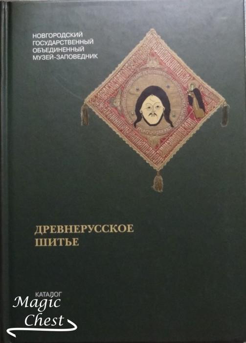 Древнерусское лицевое и орнаментальное шитье в собрании Новгородского музея. Каталог