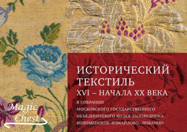 Исторический текстиль XVI — начала XX века