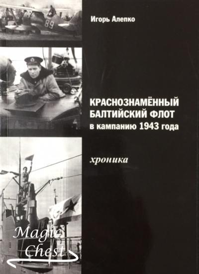 Краснознаменный Балтийский флот в кампанию 1943 года. Хроника