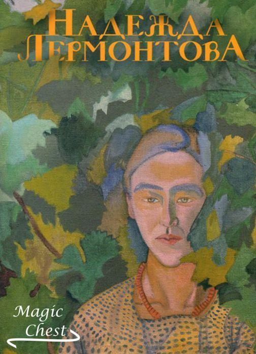 Надежда Лермонтова. Каталог выставки