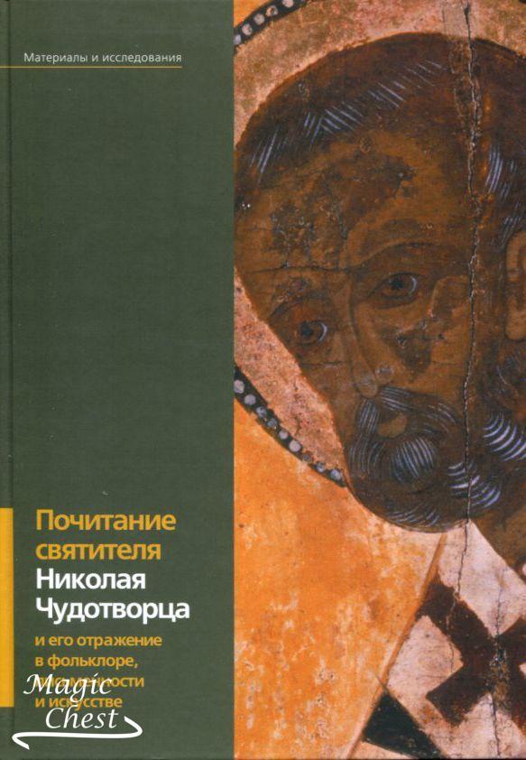Почитание святителя Николая Чудотворца и его отражение в фольклоре, письменности и искусстве