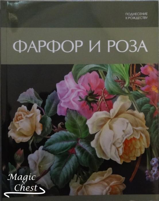 Podnesenie_k_rozhdestvu_pharfor_i_rosa_new
