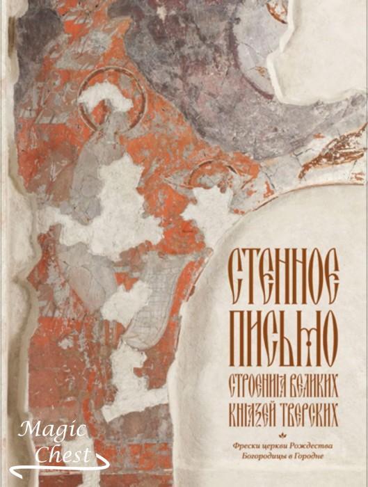 Стенное письмо строения великих князей Тверских