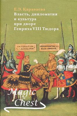 Власть, дипломатия и культура при дворе Генриха VIII Тюдора