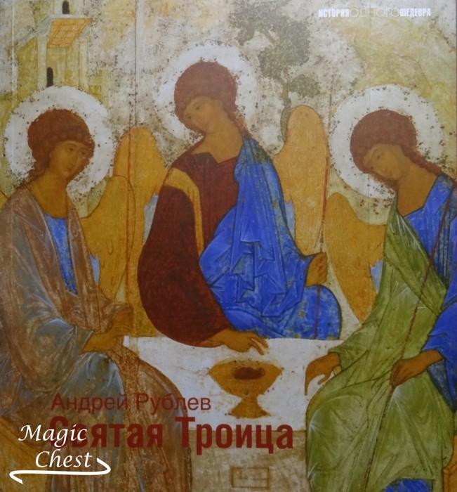 Андрей Рублев. Святая Троица. Похвала преподобному Сергию