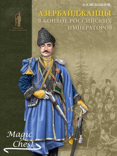 Азербайджанцы в конвое Российских императоров