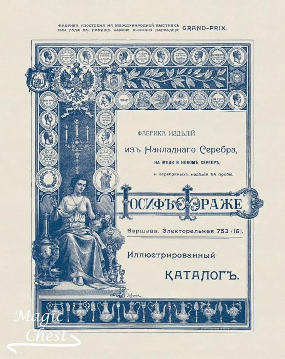 Iосифъ Фраже. Иллюстрированный каталогъ. Серебро