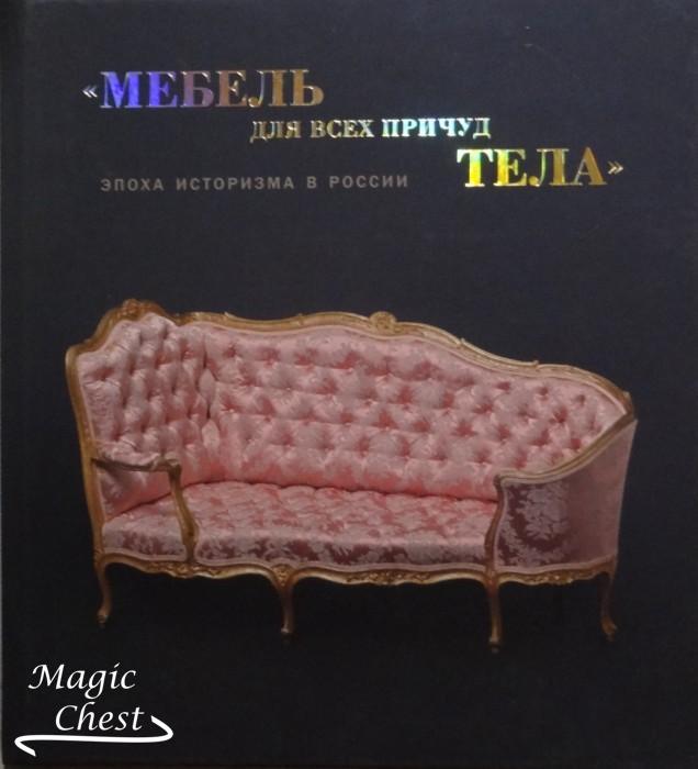 Мебель для всех причуд тела. Эпоха историзма в России