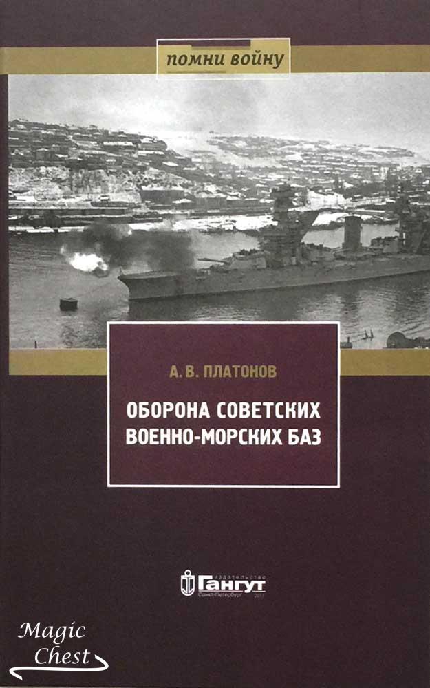 Платонов В.А. Оборона советских военно-морских баз