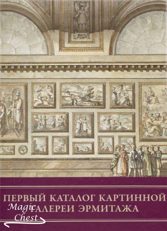 Первый каталог картинной галереи Эрмитажа. Том 1. Часть 1