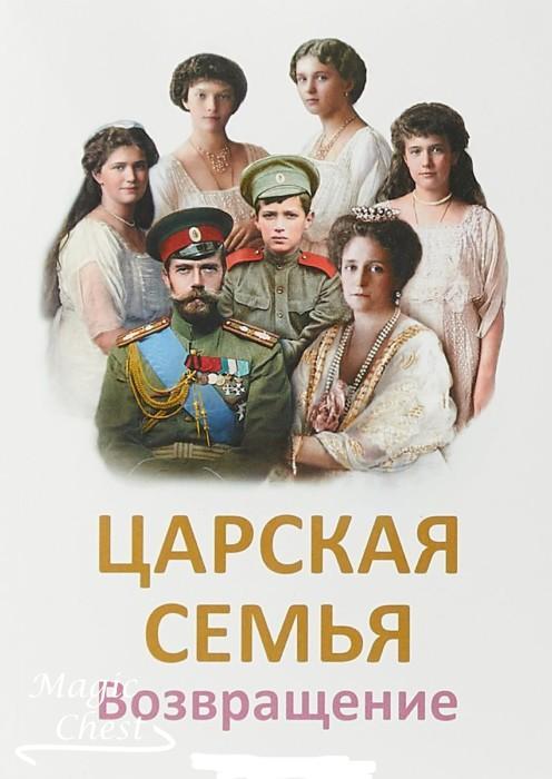 Микушина Т., Ильина Е. Царская семья. Возвращение