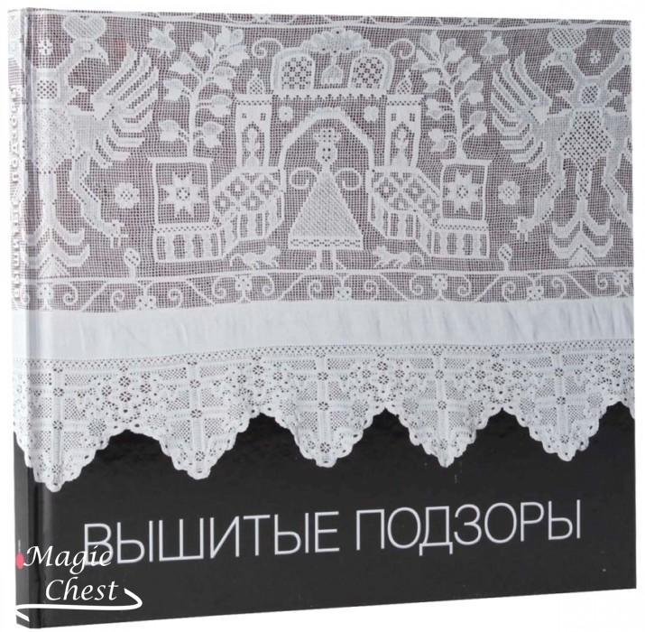 Vyshitye_podzory