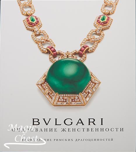 BVLGARI. Очарование женственности. Великолепие римских драгоценностей. Подарочное издание