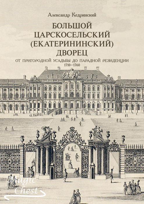 Большой Царскосельский (Екатерининский) дворец. От пригородной усадьбы до парадной резиденции 1710-1760