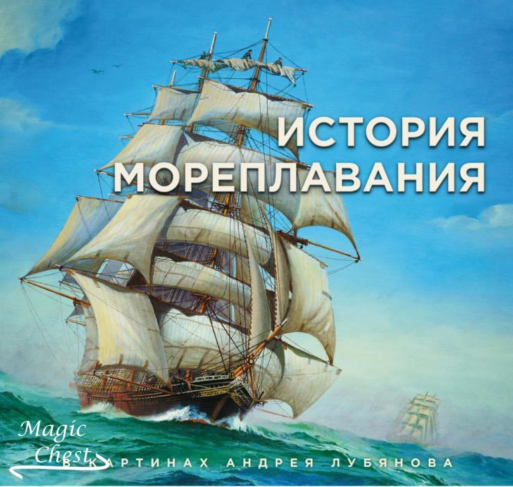 История мореплавания в картинах Андрея Лубянова