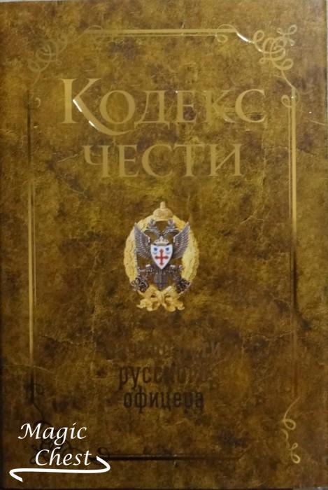 Kodeks_chesty_nachalo_puty_russkogo_ofitsera_new