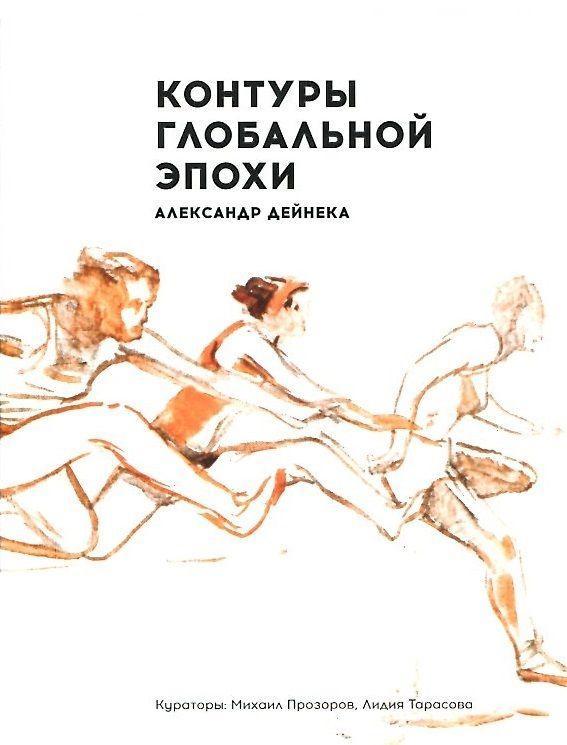 Контуры глобальной эпохи. Александр Дейнека