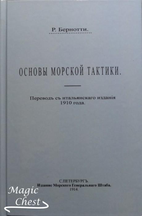 Бернотти Р. Основы морской тактики