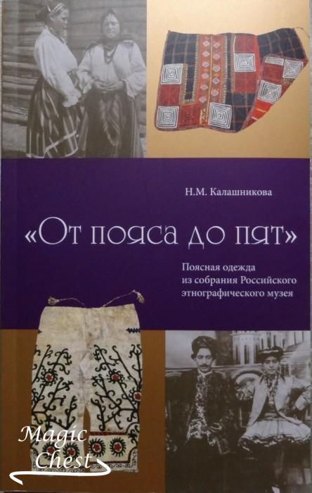 От пояса до пят. Поясная одежда из собрания Российского этнографического музея