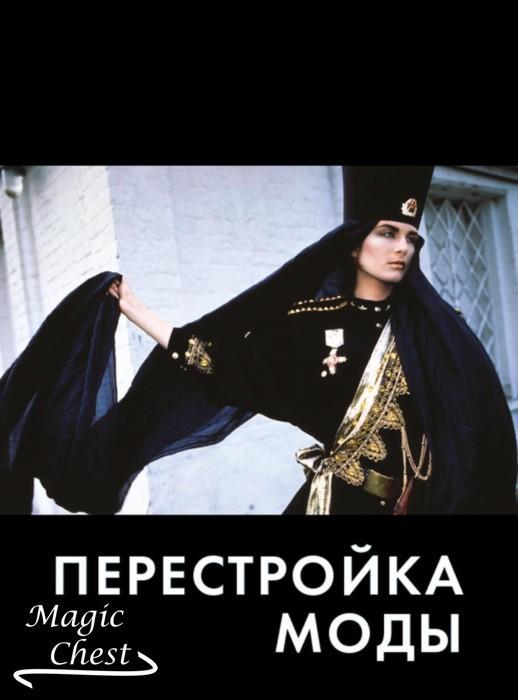 Бастер М. Перестройка моды