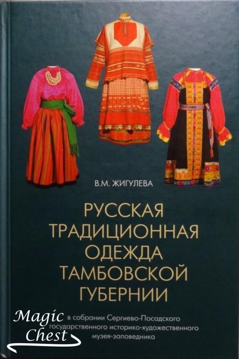 Russkaya_traditsionnaya_odezhda_Tambovskoy_gubernii_new