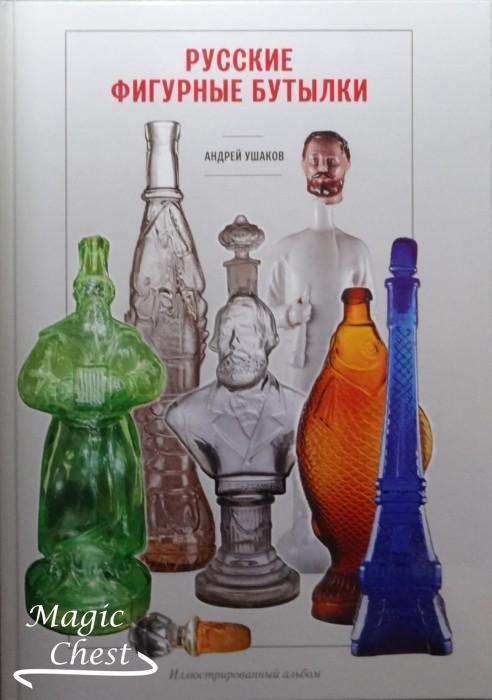 Ушаков А. Русские фигурные бутылки