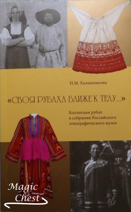 Своя рубаха ближе к телу… Коллекция рубах в собрании Российского этнографического музея