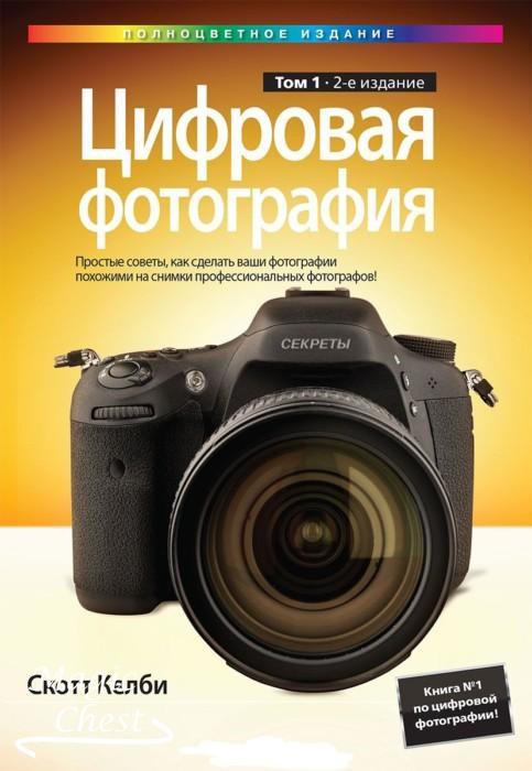 Скотт Келби Цифровая фотография. т.1, изд.2