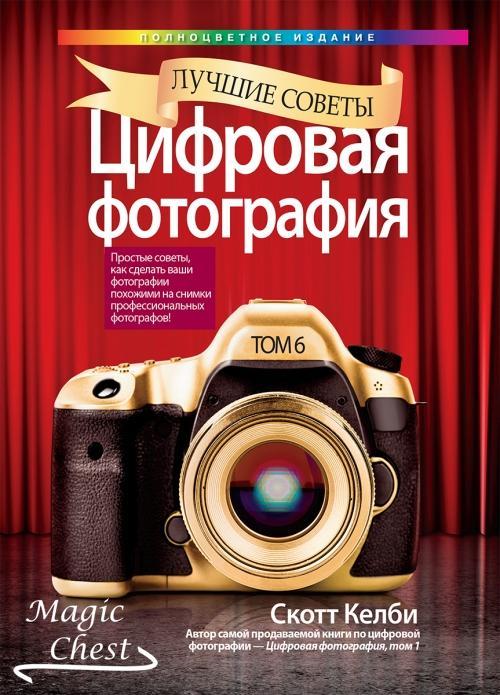Скотт Келби Цифровая фотография. Лучшие советы. т.6