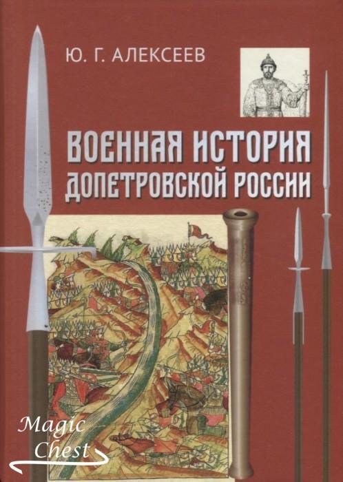 Алексеев Ю.Г. Военная история допетровской Руси