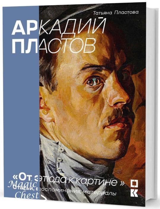 Аркадий Пластов. Страна и мир. «От этюда к картине». Статьи, письма, материалы