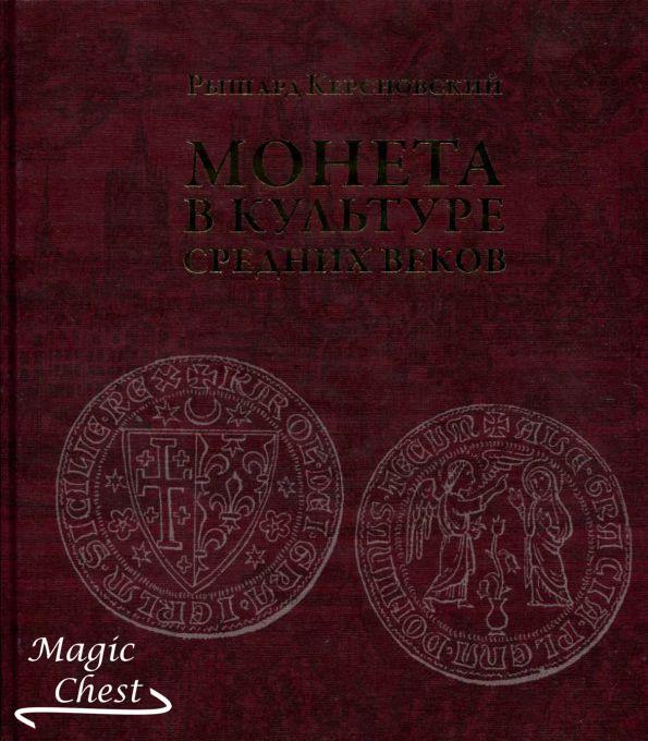 Монета в культуре Средних веков