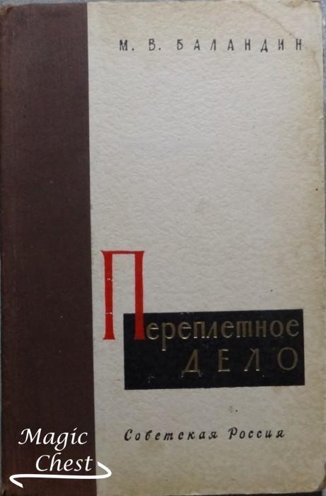 Баландин М.В. Переплетное дело